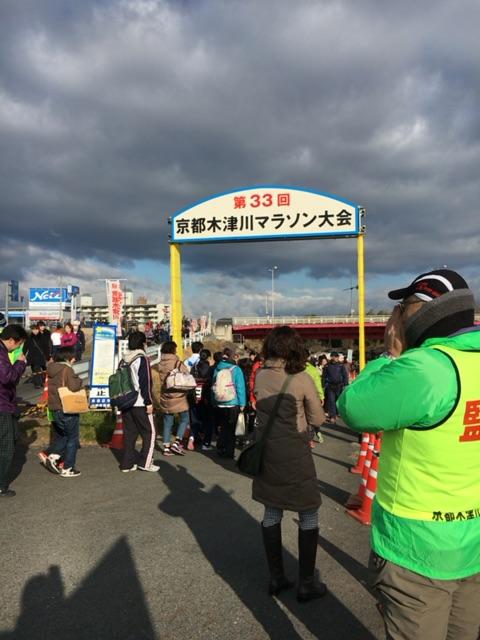 第33回京都木津川マラソン大会に出てきた