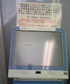 証明書発行機1