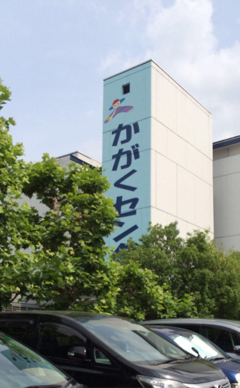 京都市青少年科学センターに行ってみた