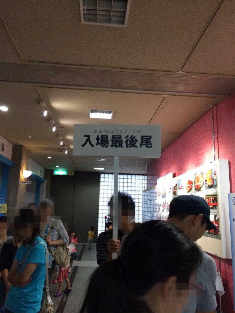 京都市市民防災センターでトッキュウジャーショーを見てきた