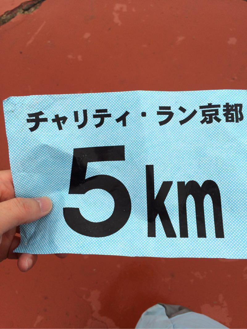 チャリティ・ラン京都~東北のために走ろう@京都府立山城総合運動公園に参加してきた