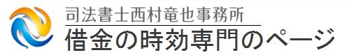 借金の消滅時効専門のページ【大阪】
