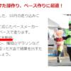 2018大阪30K秋大会が3時間15分ペースを新設するってよ。
