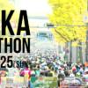 大阪マラソンと神戸マラソンの抽選結果発表はともに2018年6月12日。メールより早く結果を確認するには?