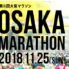 大阪マラソン2018の抽選結果が出たよ