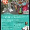 リアル謎解きゲーム「茶問屋街の猫と秘密の宇治茶」(京都府木津川市)の前売券は100円お得です。