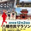 八幡市民マラソン(京都府)の魅力を語る!エントリーは2018年10月5日まで。