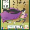 京都マラソン2019の抽選結果が出たよ。確認方法と確認できる時間。