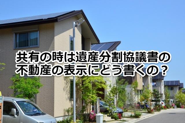 遺産分割協議書への不動産の書き方(一戸建の土地建物を共有している場合)
